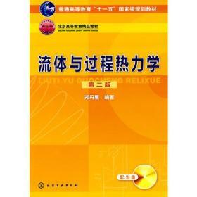 流体与过程热力学(郑丹星)(二版)
