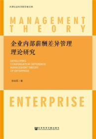 企业内部薪酬差异管理理论研究