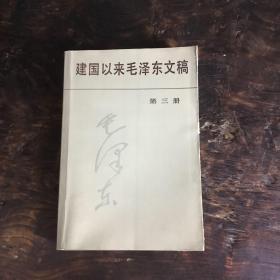建国以来毛泽东文稿(等三册)89年1版1印