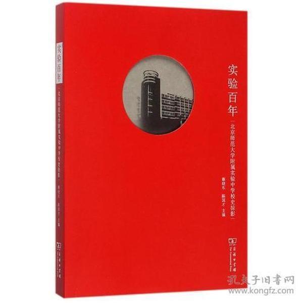 实验百年-北京师范大学附属实验中学校史掠影
