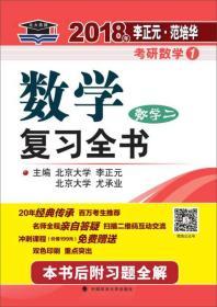2018年李正元 范培华考研数学数学复习全书 数学二