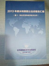 2013年度水利部因公出访报告汇编(1、2、3卷)