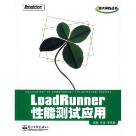 测试实践丛书:LoadRunner性能测试应用