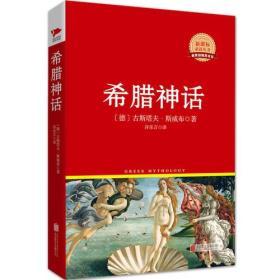 希腊神话  红皮精装升级版 新课标必读丛书