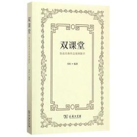 双课堂:鲁迅经典作品案例教学