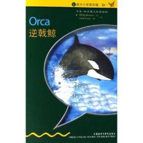 书虫.牛津英汉双语读物 逆戟鲸