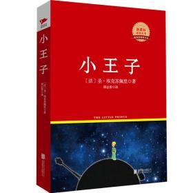小王子/新课标必读丛书红皮系列