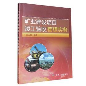 矿业建设项目竣工验收管理实务 煤炭工业出版社2013年11月出版