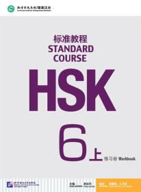HSK标准教程6(上)练习册(含1MP3)