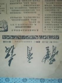 体育报 第2556期  1984年1月9日