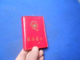 最高指示(内有林题3幅 毛像3张)封面毛主席军装图像  红色塑封 大概是120开的 扉页有几个字迹