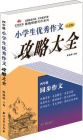 全国知名作家作文教育专家陈晓辉教写作系列:小学生优秀作文攻略大全 四年级(人教版)
