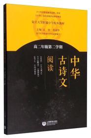 中华古诗文阅读(高二年级 第二学期)