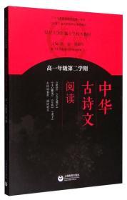 中华古诗文阅读(高一年级第二学期)