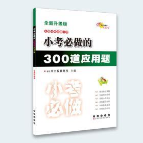 小考必做的300道应用题(全新升级版)