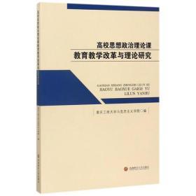 高校思想政治理论课教育教学改革与理论研究