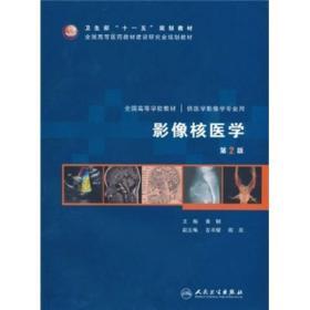 影像核医学(第2版)