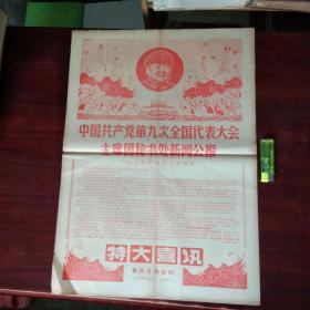 文革报纸:特大喜讯(1969年4月25日 )(4开2版)(全套红)(重庆日报社)