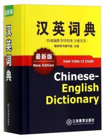 汉英词典(最新版)