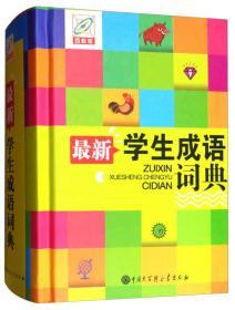 最新学生成语词典-百科版