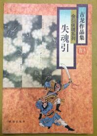武侠小说【失魂引】一册全