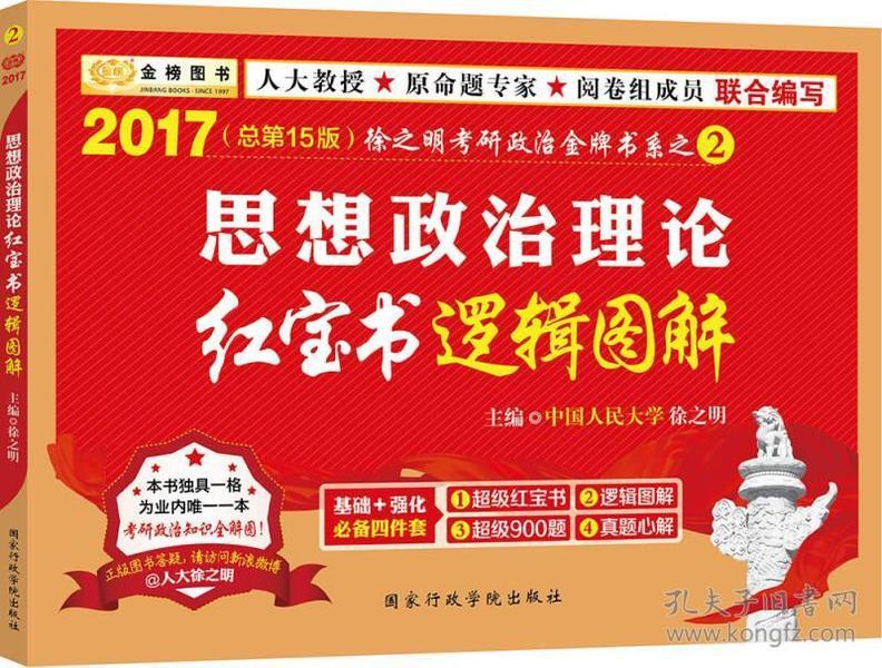 金榜图书2017徐之明考研政治 思想政治理论红宝书逻辑图解