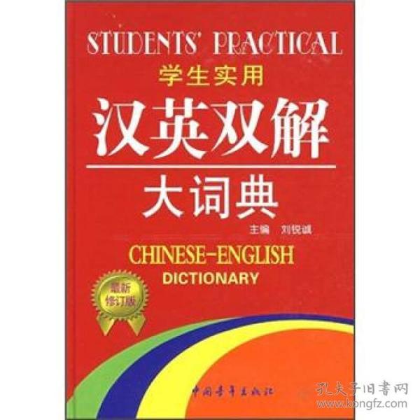 学生实用汉英双解大词典(最新修订版)