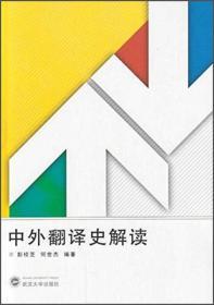 中外翻译史解读 9787307173941