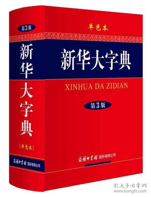 新华大字典(第3版)(单色本)