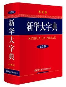 新华大字典 单色本 第3版