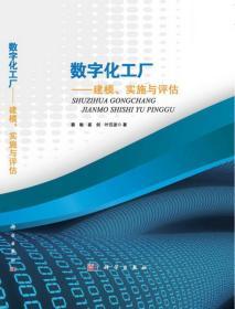 数字化工厂:建模、实施与评估