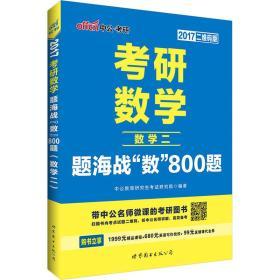 考研数学题海战数800题(数学2