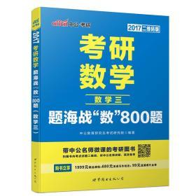 数学三-考研数学-题海战数800题-2018 中公版
