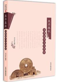 华夏钱币文化赏读:泉币春秋