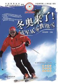 冬奥来了:冠军从零教滑雪