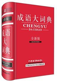 送书签yl-9787806829363-成语大词典 全新版