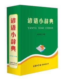 【二手包邮】谚语小辞典 徐志诚 商务印书馆国际有限公司
