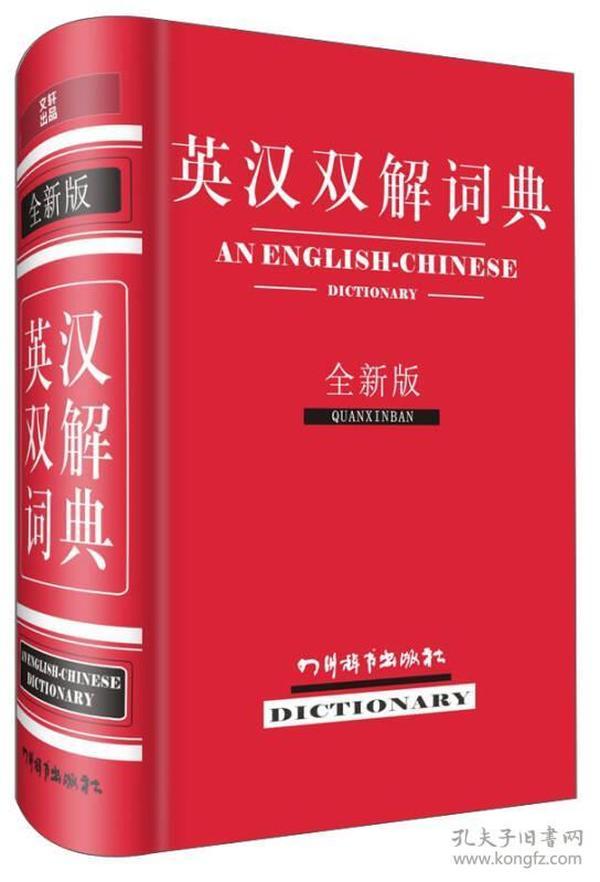 英漢雙解詞典-全新版