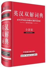 送书签yl-9787806829394-汉语双解词典 全新版