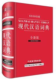 送书签yl-9787806829370-60000词现代汉语词典