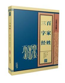 线装中华国粹系列:三字经 百家姓 _9787556800322