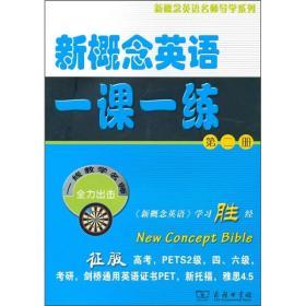 新概念英语一课一练(2)/新概念英语名师导学系列