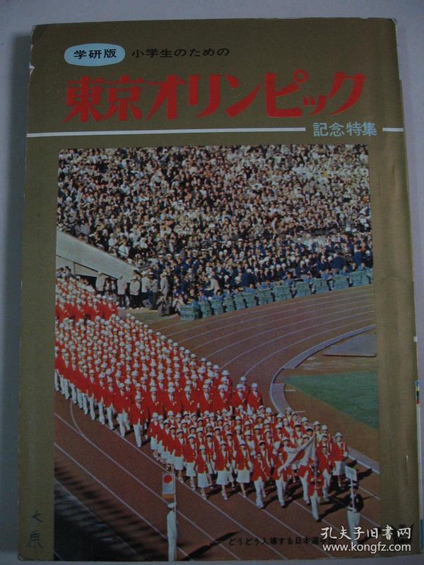 1964年第18届东京奥运会纪念特集写真特刊(学研版)