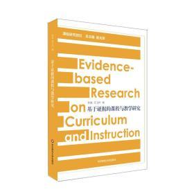 基于证据的课程与教学研究
