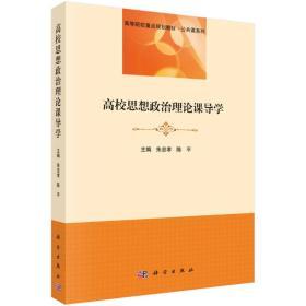 高校思想政治理论课导学