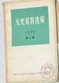 上海文史资料选编 1979第六辑.(上海)(H44D)