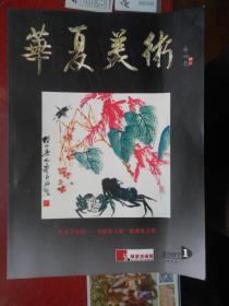 华夏美术【试刊号 2007.1 大16开】