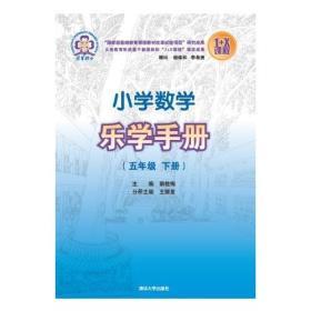 小学数学乐学手册 五年级下册
