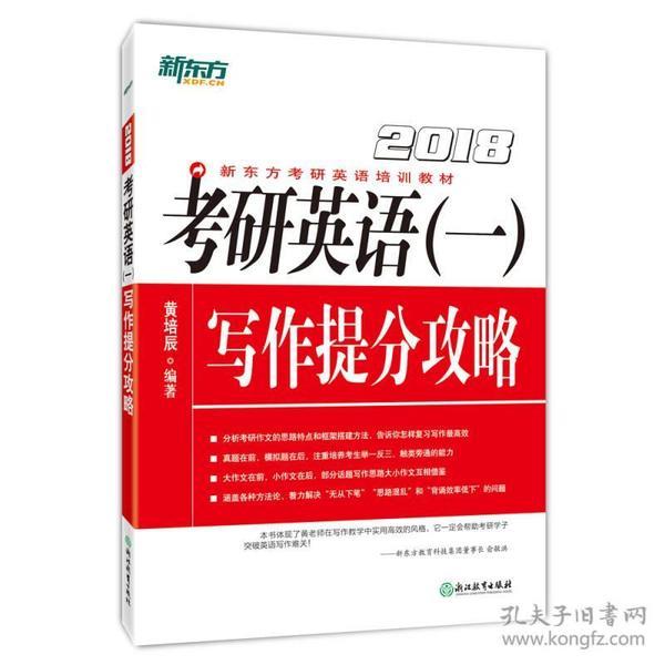 新东方 (2018)考研英语(一)写作提分攻略