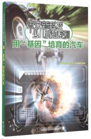 """正版】未来新科技少儿系列(全3册):用""""基因""""培育的汽车 (系列书不单发)"""
